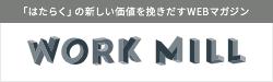 WEBマガジン WORK MILL