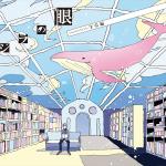 【クジラの眼 – 字引編】第3話 コラボレーション