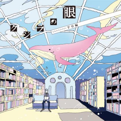 【クジラの眼 – 字引編】第10話 セデンタリー・ライフスタイル