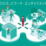 「CHOICE」とワーク・エンゲイジメント