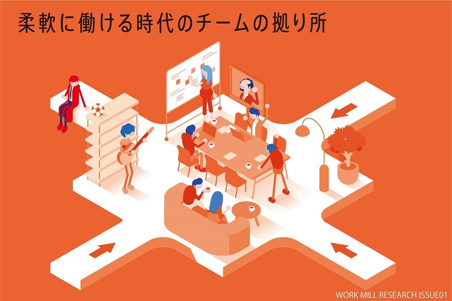 柔軟に働ける時代のチームの拠り所 ― BUSHITSU